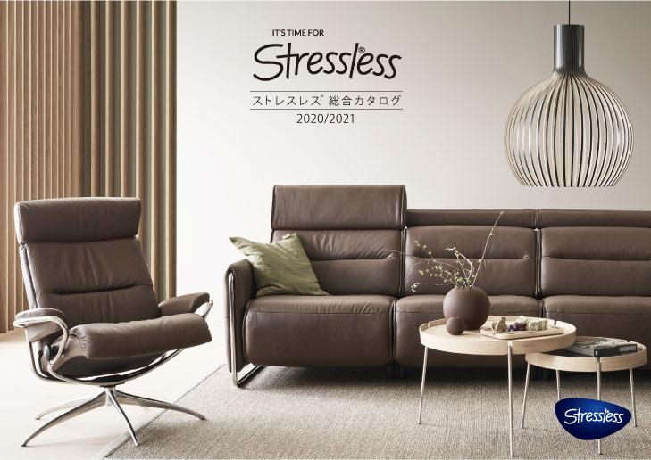 Stressless® Collection 2021ストレスレス®総合カタログ